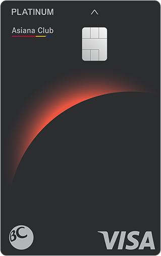 플래티늄 아시아나클럽 카드