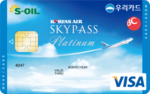 Skypass S-Oil