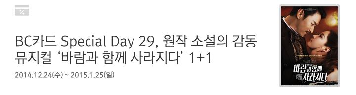 [BC카드 Special Day 29] 원작 소설의 감동 뮤지컬 '바람과 함께 사라지다' 1+1 할인   행사기간 : 2014.12.24(수) ~ 2015.1.25(일)