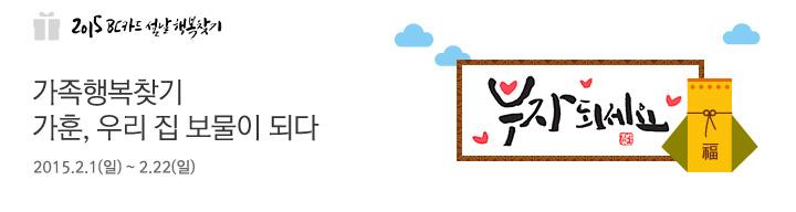 가족행복찾기! 가훈, 우리 집 보물이 되다 | 행사기간 : 2015.2.1(일) ~ 2.22(일)