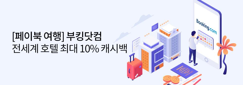 여행/해외 | 여행엔BC 부킹닷컴 전세계 호텔 최대 10% 캐시백