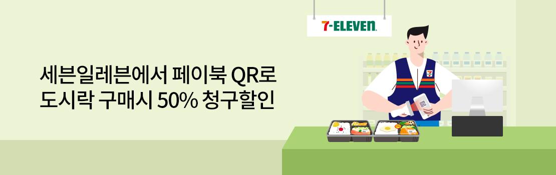 세븐일레븐에서 페이북 QR로 도시락 구매시 50% 청구할인